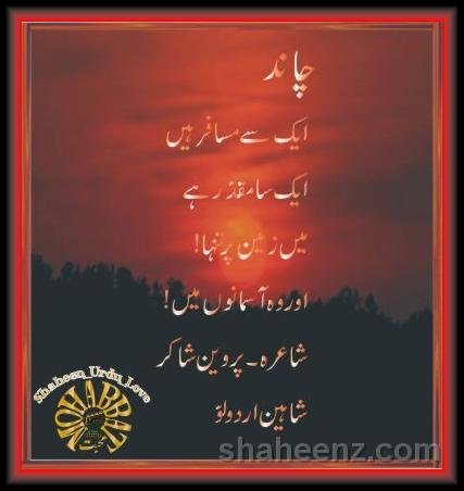 Shaheenz Library - Parveen Sukar New Poetry - Chand 01