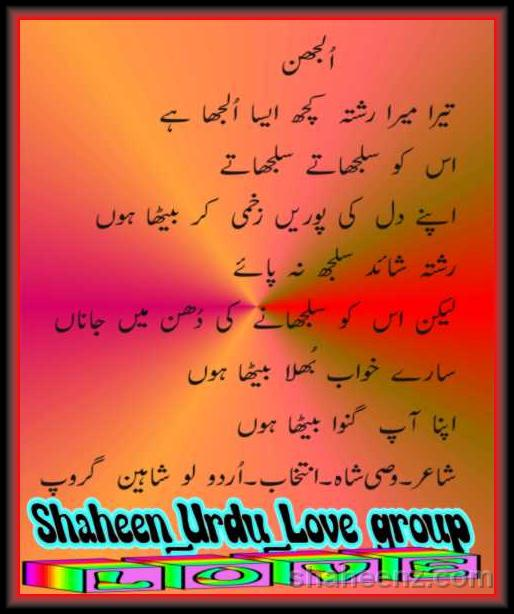 Related Pictures wasi shah poetry